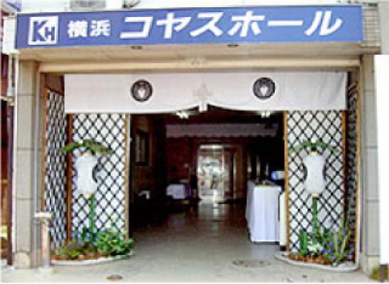 横浜コヤスホール