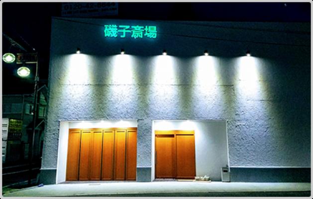 お葬式の杉浦 磯子斎場