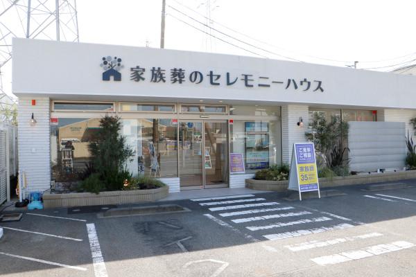 家族葬のセレモニーハウス鶴見駒岡