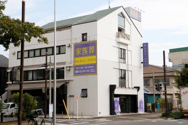 家族葬のセレモニーハウス汐入アサヒ
