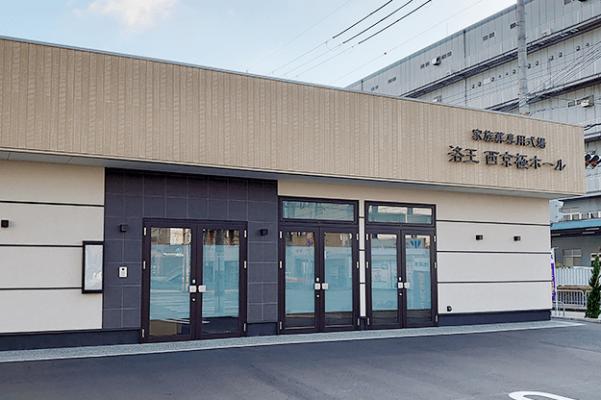 西京極ホール