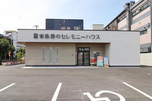 セレモニーハウス今福鶴見