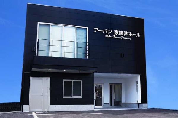 アーバン家族葬 広島駅あけぼの通り会館