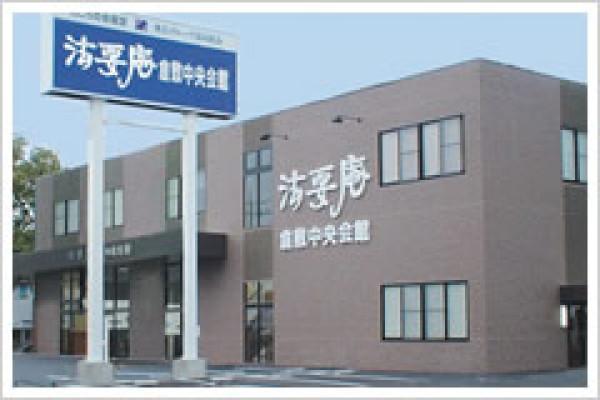 法要庵倉敷中央会館