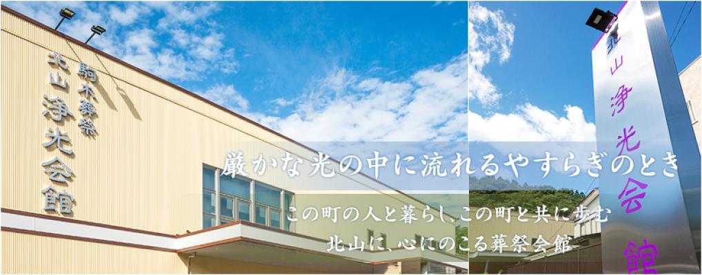 北山浄光会館