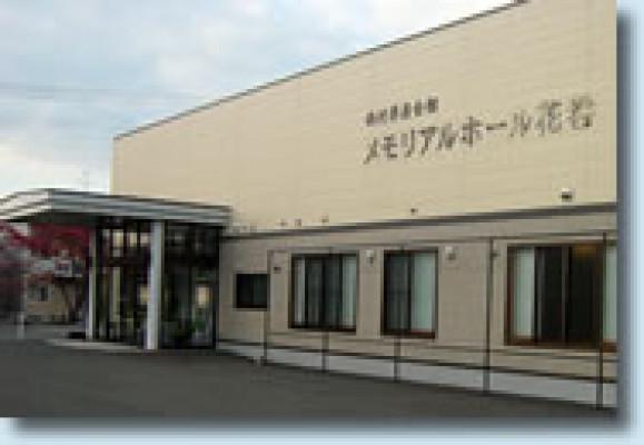 西村葬斎会館メモリアルホール花巻