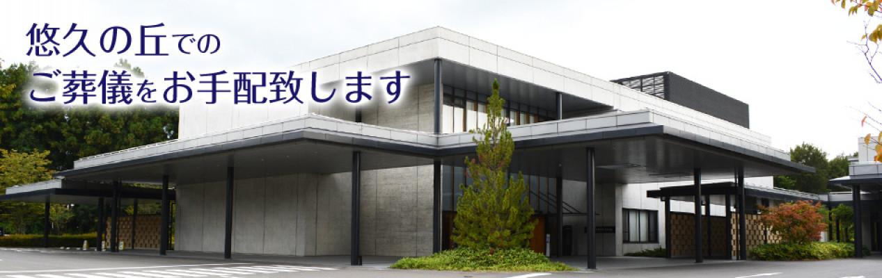 有限会社ライフ栃木サービス  悠久の丘式場