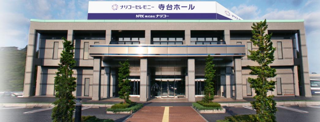 ナリコーセレモニー寺台ホール