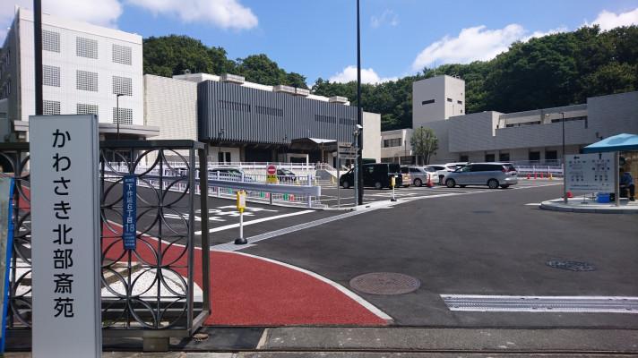かわさき北部斎苑(葬儀場・火葬場併設)