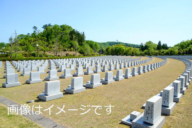 下野市サイ川霊園墓地